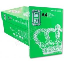 至冠70克全木浆复印纸A4高白整箱8包装 标准