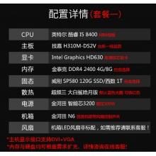 顺丰 I5 7500升8400六核组装机 万博体育手机版max客户端台式主机家用游戏影音DIY整机