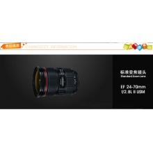 佳能 EF 24-70mm f/2.8L II USM 24-70 f 2.8 二代红圈单反镜头