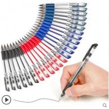 24支装晨光中性笔签字笔水笔碳素笔芯黑色0.5mm学生用红色墨兰蓝万博体育手机版max客户端文具用品批发包邮